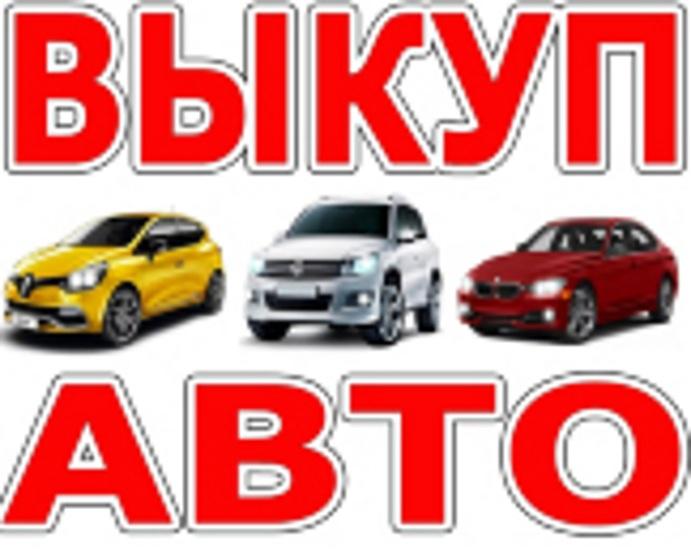 Выкуп подержанных авто. Выкуп битых авто. Выкуп битых авто в Москве и Области.