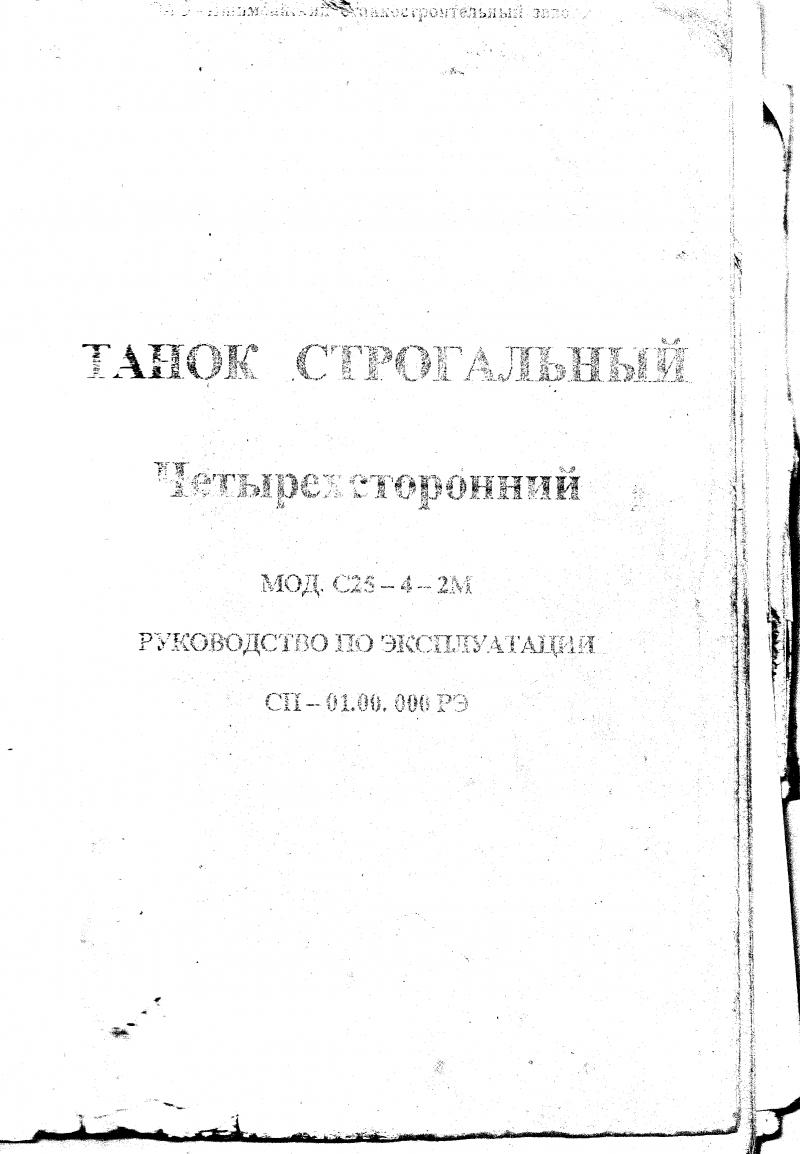 Продам тех. паспорт на станок С 25-4-2М
