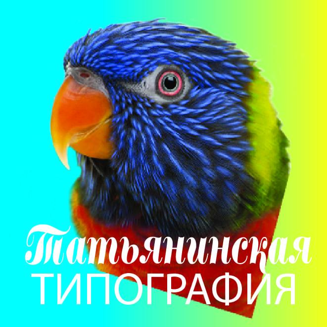 Типография Татьянинская.