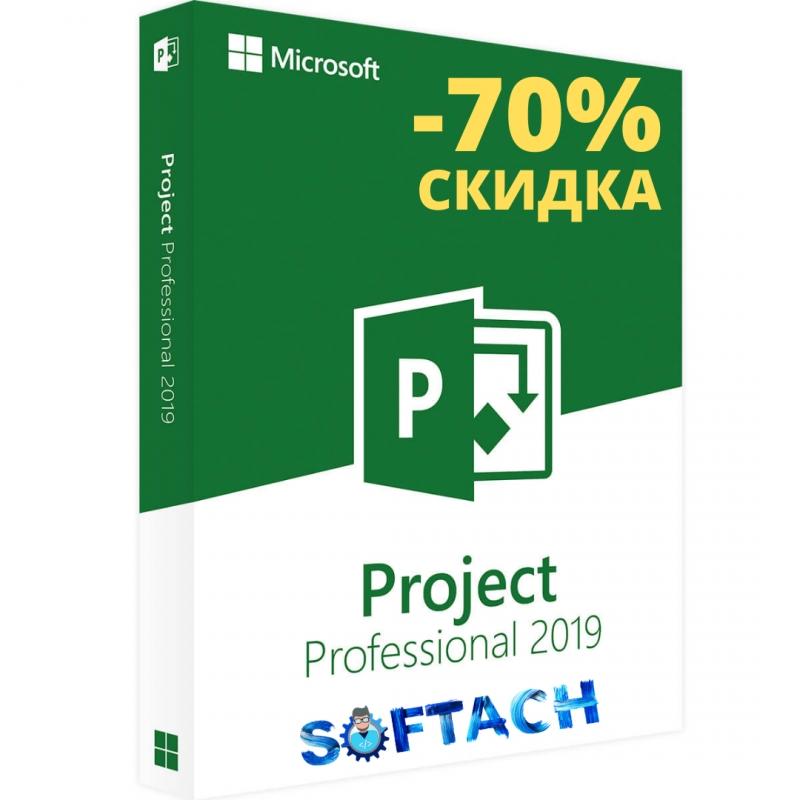 Предлагаю официальный ключ активации Microsoft Project 2019 Pro по 70 скидке только до 29 декабря
