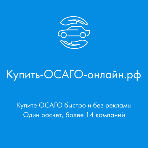 Купить ОСАГО онлайн в Пятигорске