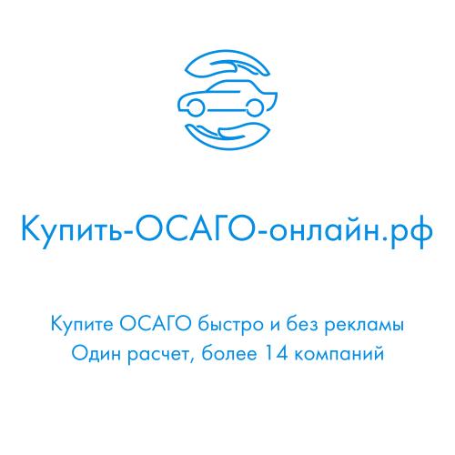 Купить ОСАГО онлайн Барнаул
