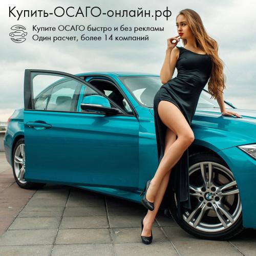 Купить ОСАГО онлайн в Белгороде