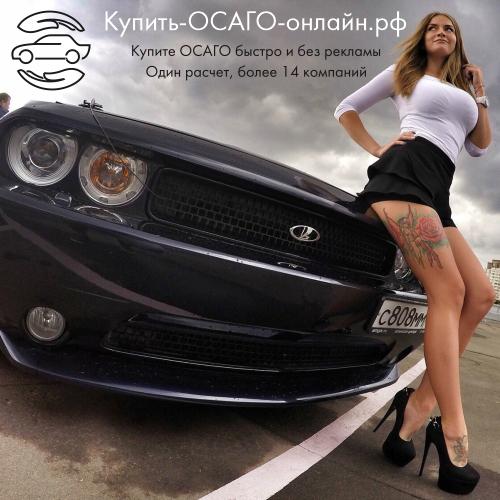 Купить ОСАГО онлайн во Владивостоке