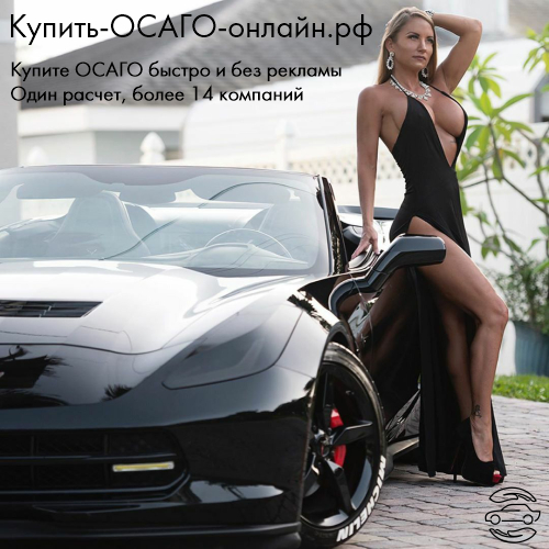 Купить ОСАГО онлайн Владимир